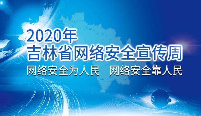 专题 | 2020年吉林省网络安全宣传周