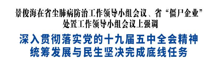 景俊海:深入贯彻落实党的十九届五中全会精神